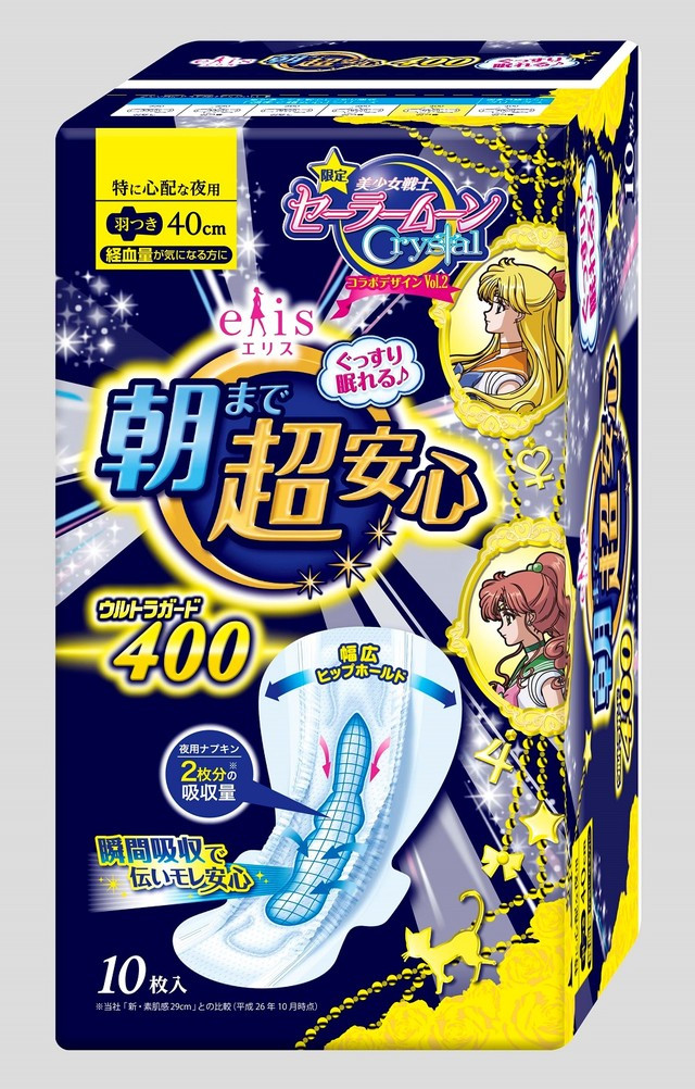 Sailor Moon Feminine Hygiene Products Return in August 7