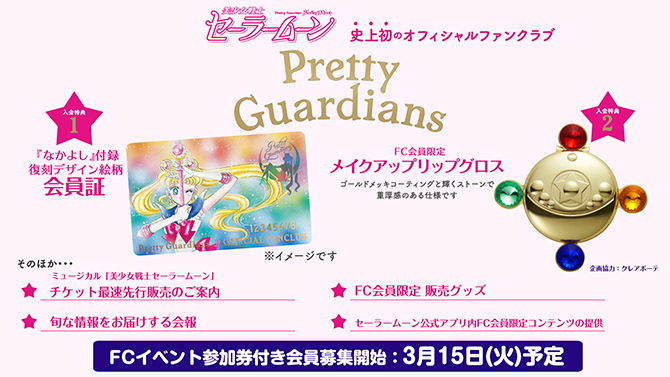 Sailor Moon First Official Fan Club Opening Next Month