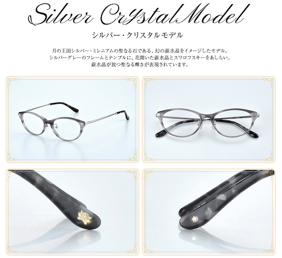 Sailor Moon Glasses 10