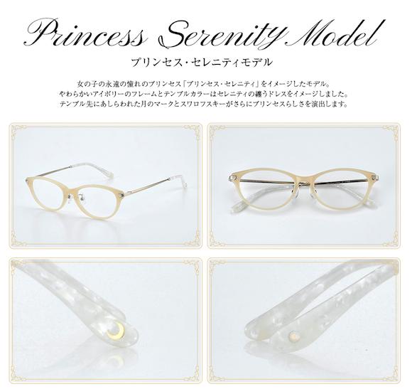 Sailor Moon Glasses 9