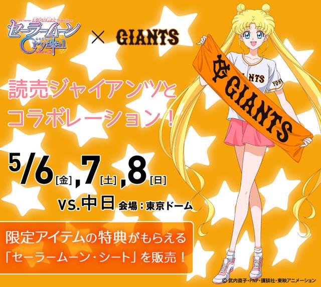 Sailor Moon Usagi Cheers on Yomiuri Giants Baseball Team 2