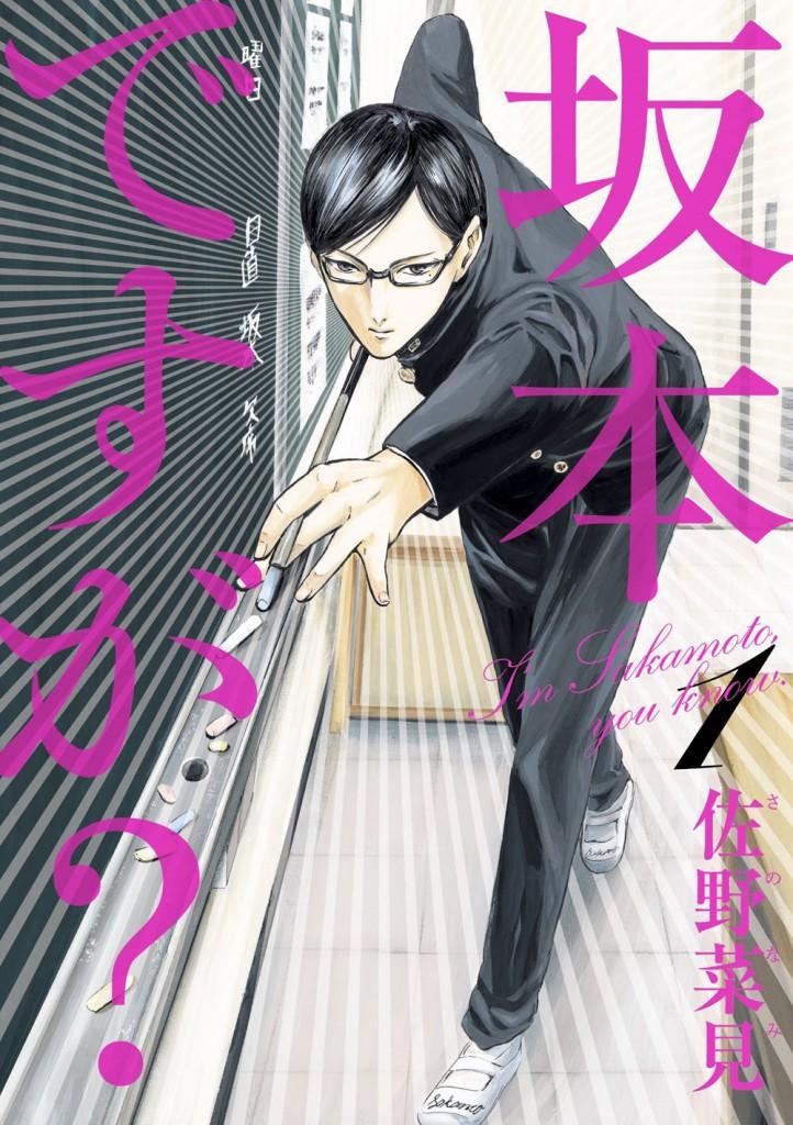 Sakamoto desu ga Manga Volume 1_Haruhichan.com_