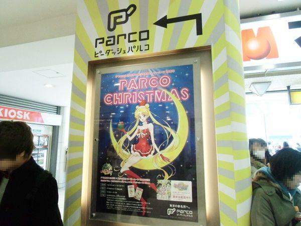 Santa Usagi Tsukino Sailor Moon Posters Spotted in Ikebukuro Town haruhichan.com Sailor Moon Crystal poster 3