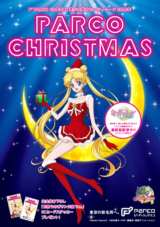 Santa Usagi Tsukino Sailor Moon Posters Spotted in Ikebukuro Townharuhichan.com Sailor Moon Crystal