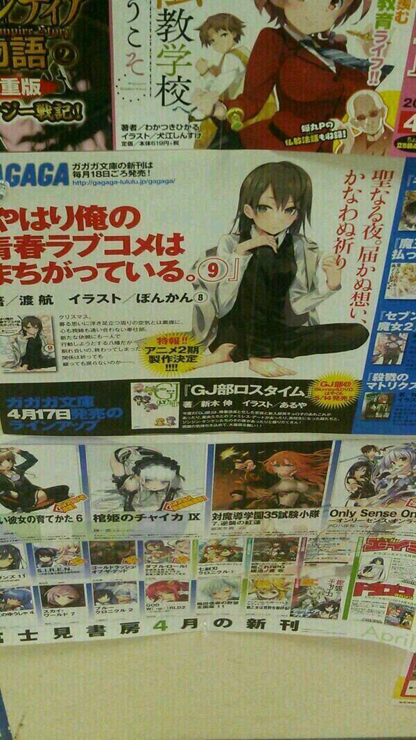 Second-Season-of-Oregairu-Anime-Revealed Image