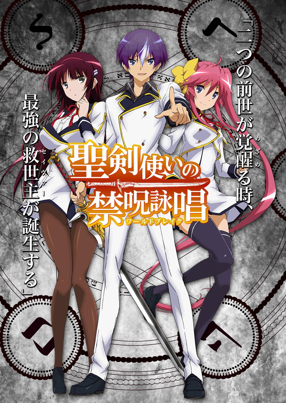 Seiken-Tsukai-no-World-Break-anime-key-visual-Warubure-haruhichan.com-anime-Akamitsu-Awamura-Seiken-Tsukai-no-Kinshuu-Eishou-winter-2015-anime
