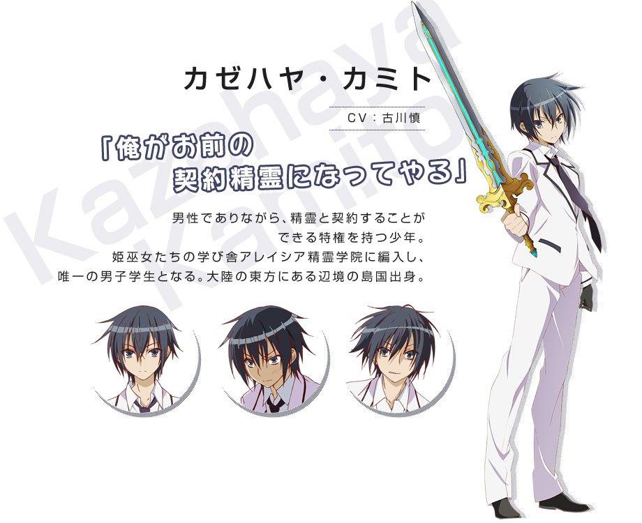Seirei-Tsukai-no-Blade-Dance-Character-Design-Kamito-Kazehaya