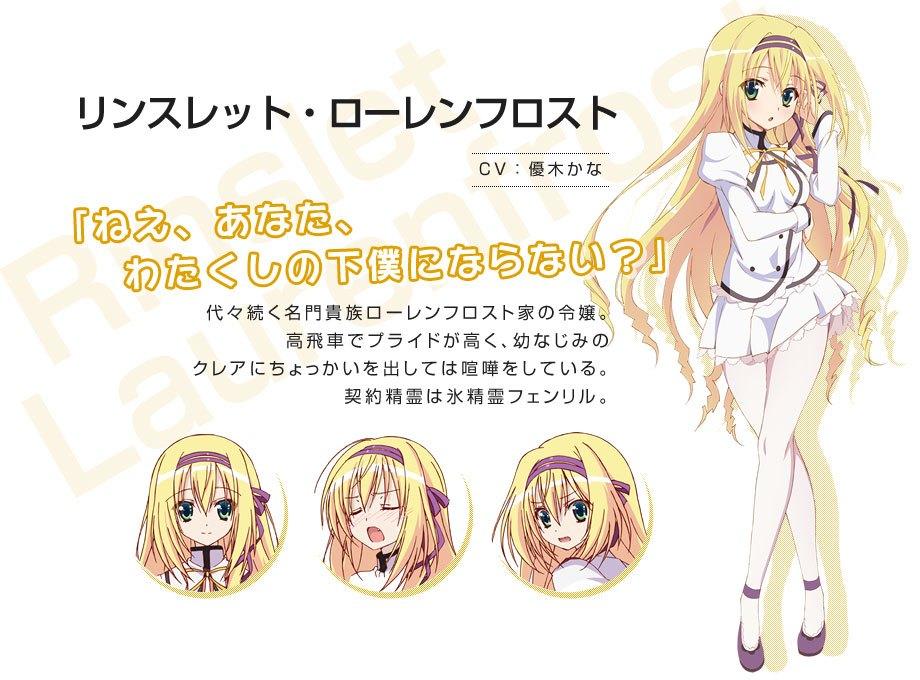 Seirei-Tsukai-no-Blade-Dance-Character-Design-Rinslet-Laurenfrost