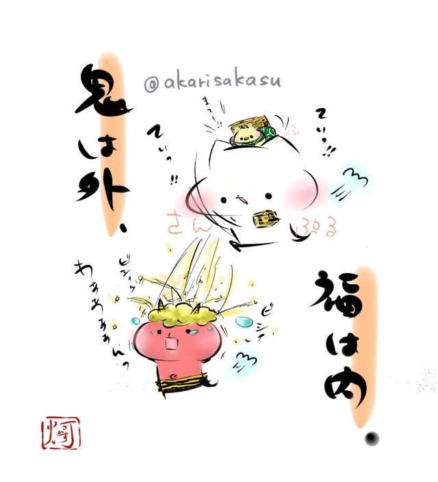 Setsubun Celebrated with Illustrations haruhichan.com Akarisakasu 2