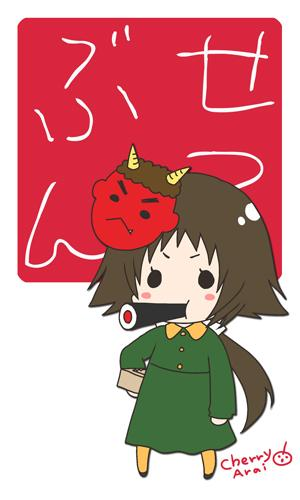 Setsubun Celebrated with Illustrations haruhichan.com Engaged to the Unidentified