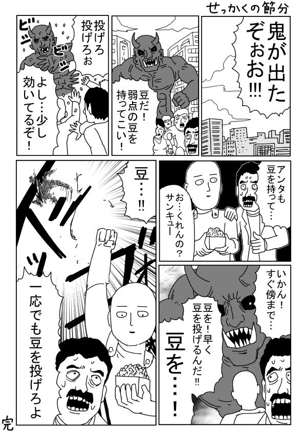 Setsubun Celebrated with Illustrations haruhichan.com One Punch Man