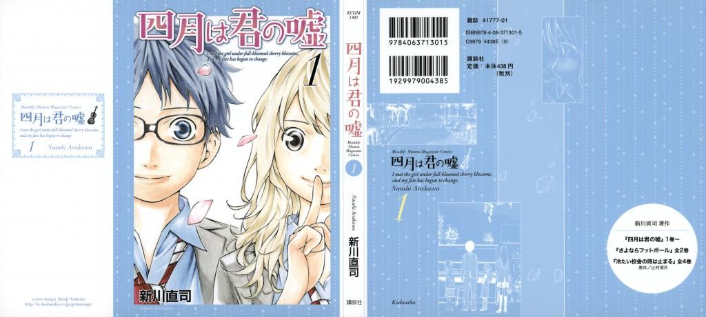 Shigatsu wa Kimi no Uso Volume 1 cover