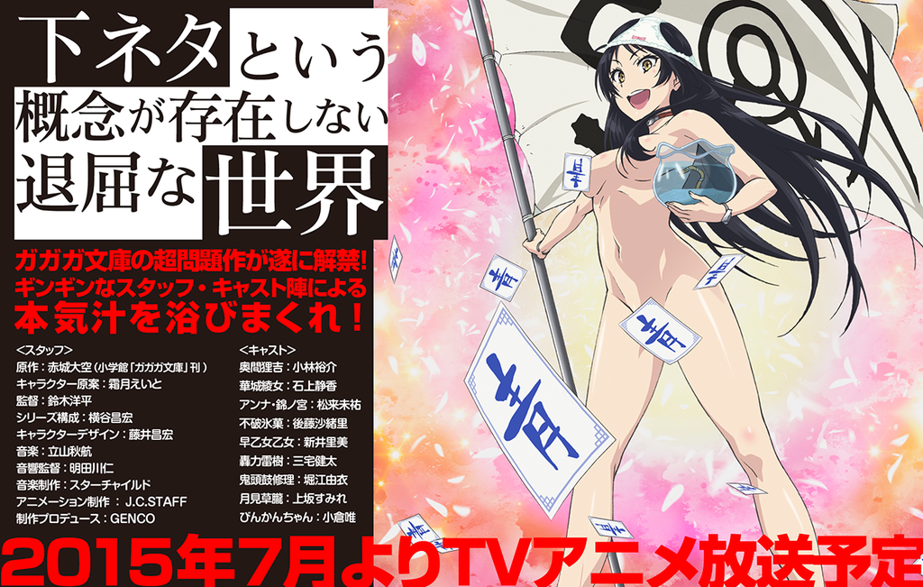 Shimoseka Cast Announced