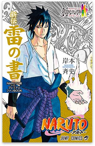 Shinden-Ikazuchi-no-Sho-Cover