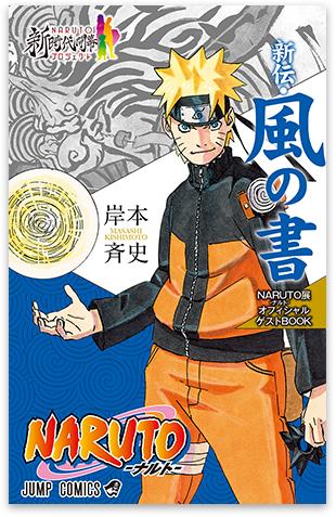 Shinden-Kaze-no-Sho-Cover