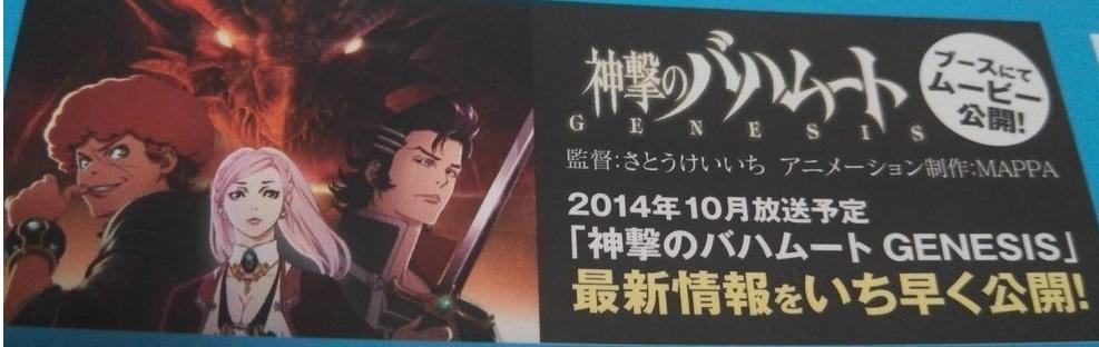 Shingeki-No-Bahamut-Genesis-Air-Season-Announced
