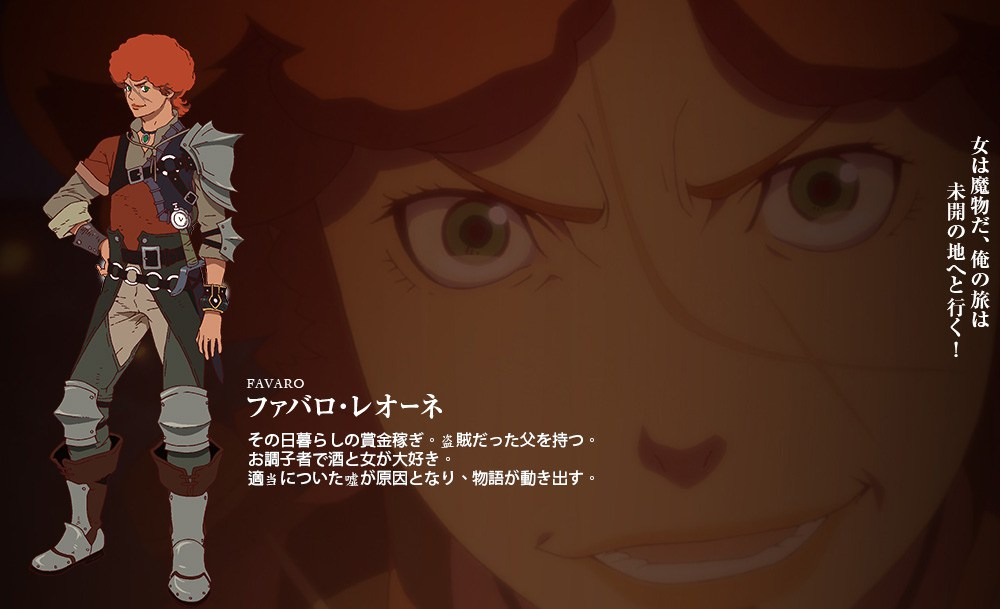 Shingeki-no-Bahamut-Genesis-Character-Design-Favaro