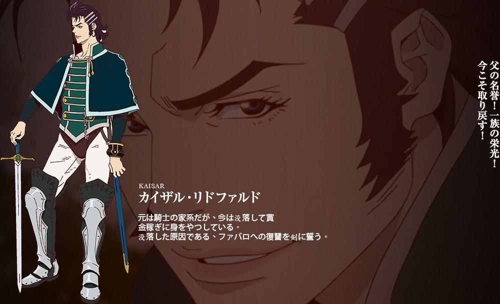 Shingeki-no-Bahamut-Genesis-Character-Design-Kaisar