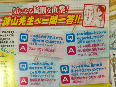 Shingeki-no-Kyojin_Haruhichan.com-Armin-Is-A-Girl-1
