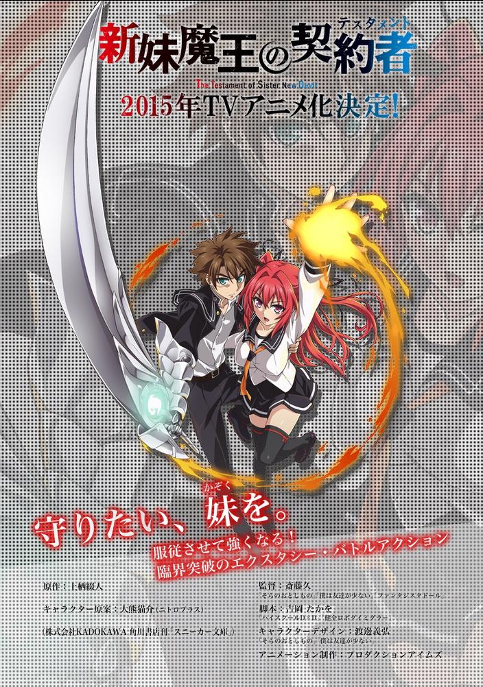 Shinmai Maou No Testament anime series announced for 2015 haruhichan.com