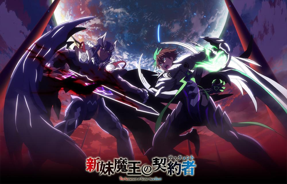Shinmai Maou no Testament Burst anime visual