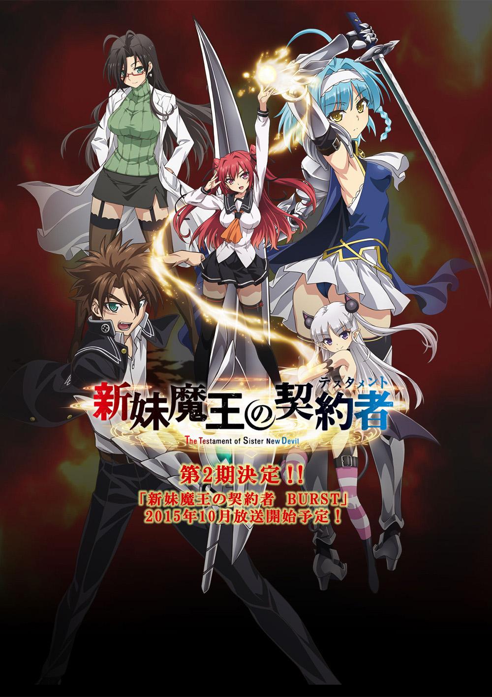Shinmai Maou no Testament second season visual Shinmai Maou no Testament Burst