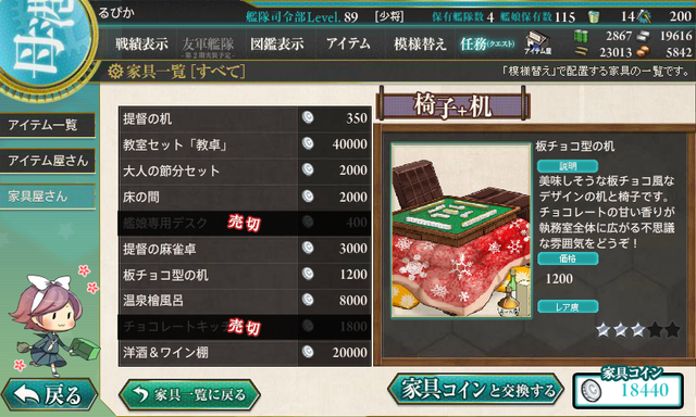 Ship Girls from KanColle Celebrate Valentines and Winter Event Is Live haruhichan.com Kantai Collection browser game 2