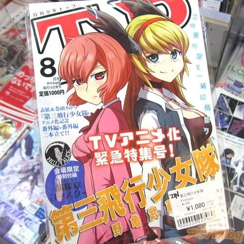 Shirobako's Third Aerial Girls' Squad Gets Short Manga 1