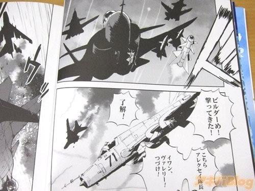 Shirobako's Third Aerial Girls Squad Gets Short Manga 5