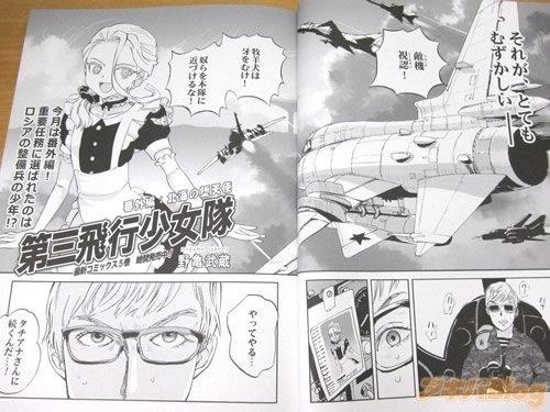 Shirobako's Third Aerial Girls Squad Gets Short Manga 6