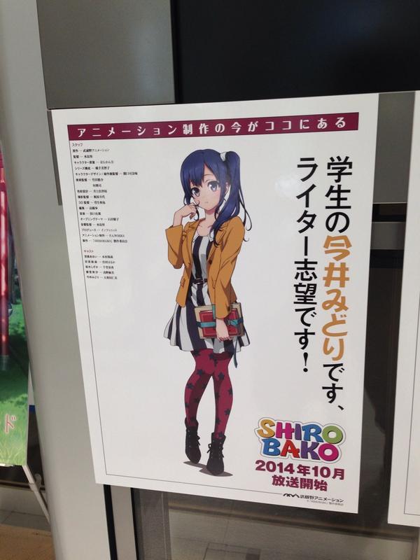 Shirobako anime Shizuka Sakagi writer Haruka Chisuga haruhichan.com