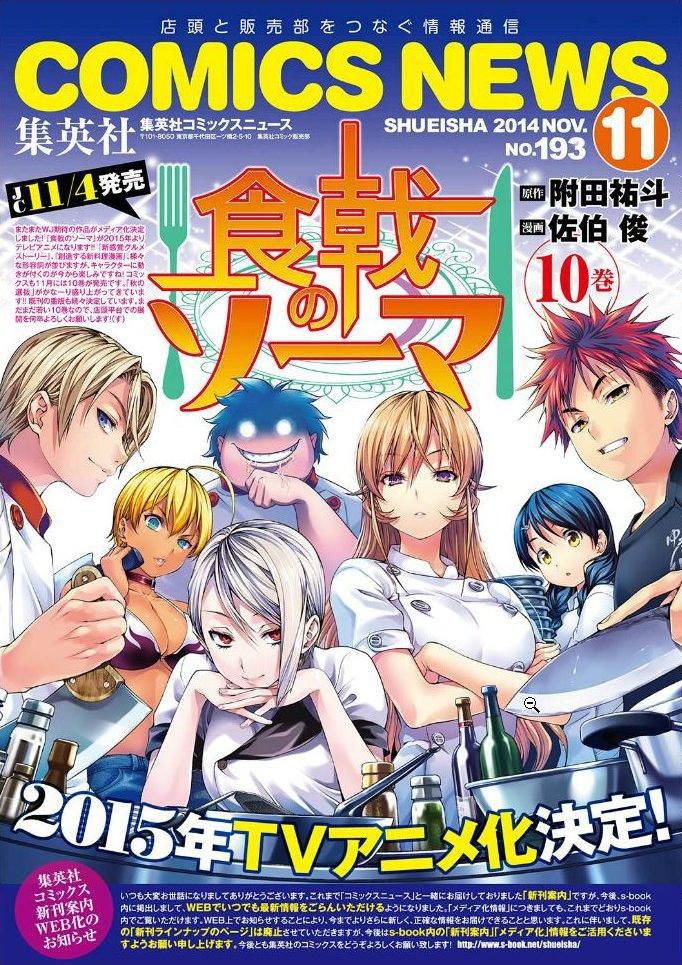 Shokugeki-no-Souma-Anime-Announcement_Haruhichan.com