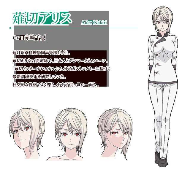 Shokugeki-no-Souma-Anime-Nakiri Alice character design