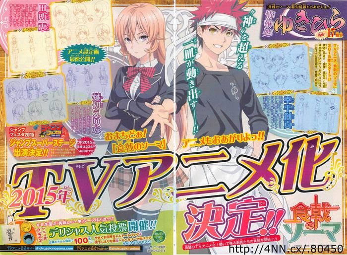 Shokugeki-no-Souma-Anime-Visual-LQ_Haruhichan.com