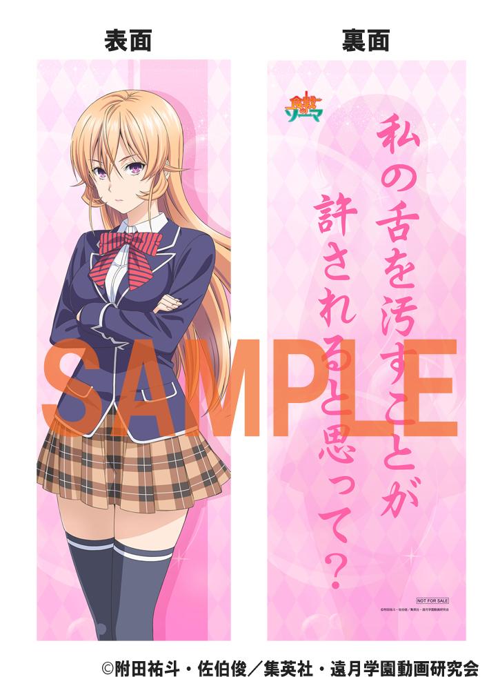 Shokugeki no Souma Blu-ray anime Bonus Animaru