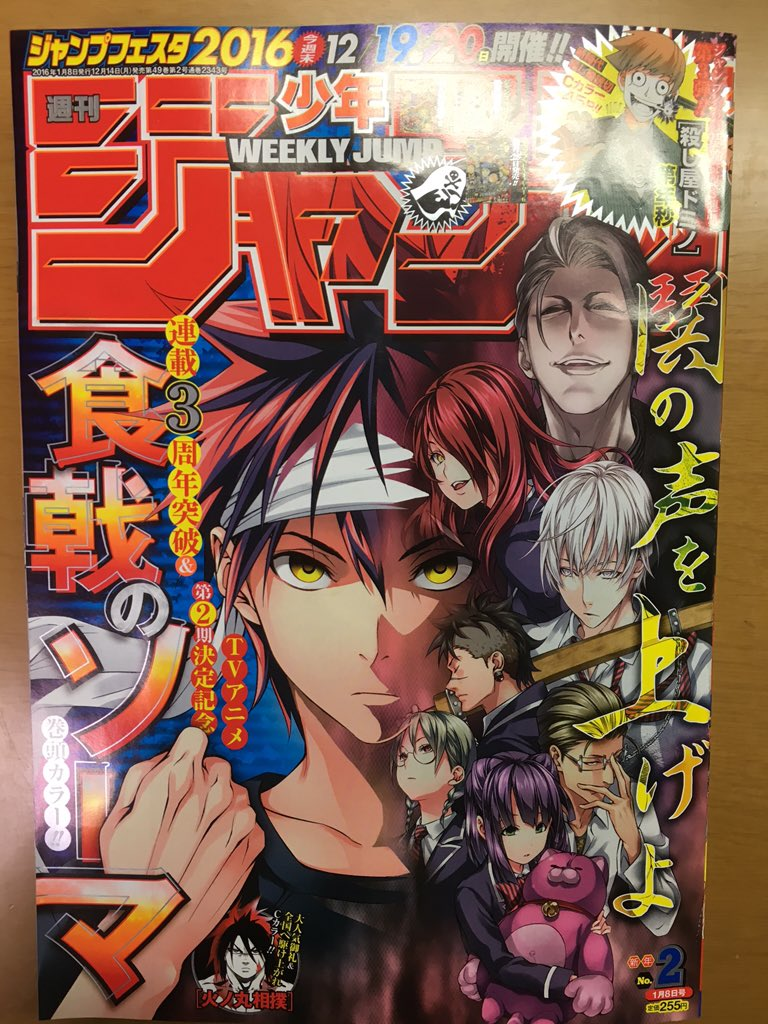 Shokugeki no Souma season 2 anime announced