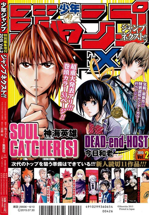 Shonen Jump NEXT!! 2015 Issue No. 2