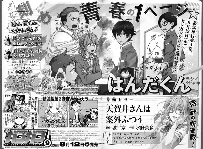 Shounen Gangan September 2015 Issue Preview