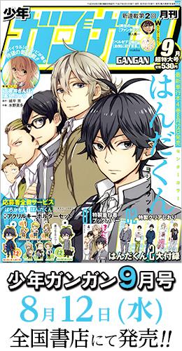 Shounen Gangan September 2015 Issue