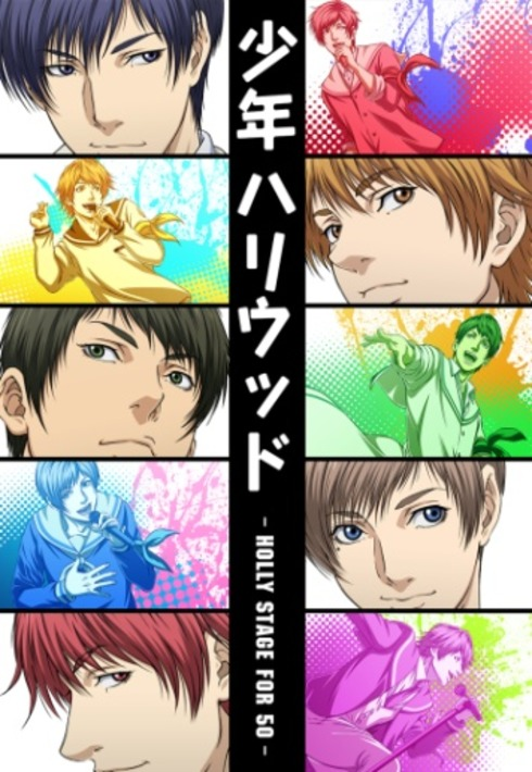 Shounen Hollywood Holly Stage for 50 haruhichan.com shonen hollywood 2 winter 2015 anime