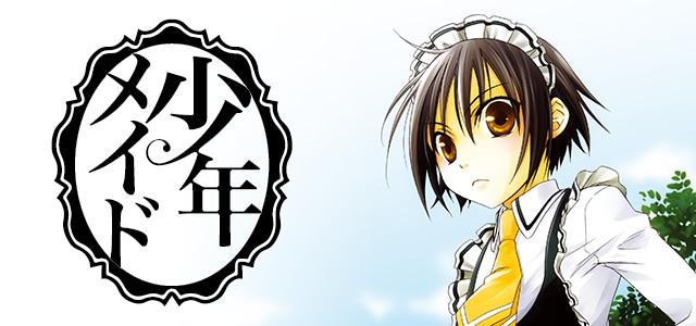 Shounen Maid Manga Panel