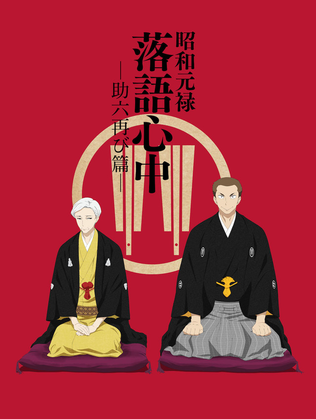 Shouwa Genroku Rakugo Shinju 2nd Season promotional poster