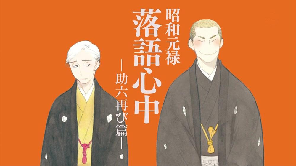 Shouwa-Genroku-Rakugo-Shinjuu-Second-Season-Announcement