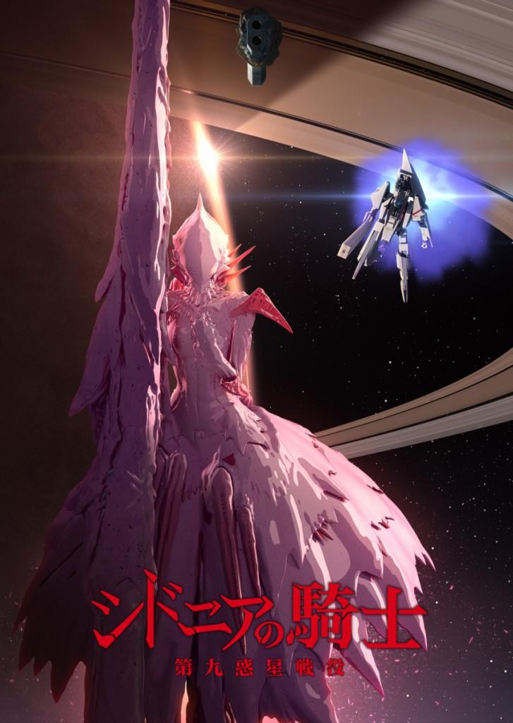Sidonia-no-Kishi-season-2-anime-Visual-haruhichan.com-Sidonia-no-Kishi-Daikyuu-Wakusei-Seneki-Knights-of-Sidonia-War-of-the-Ninth-Planet