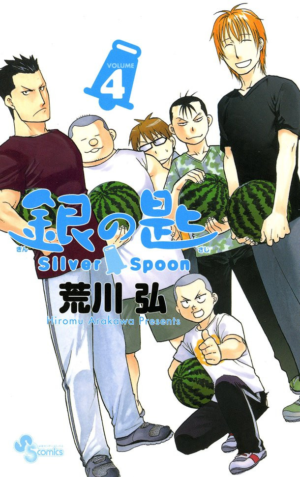 Silver Spoon manga cover volume 4