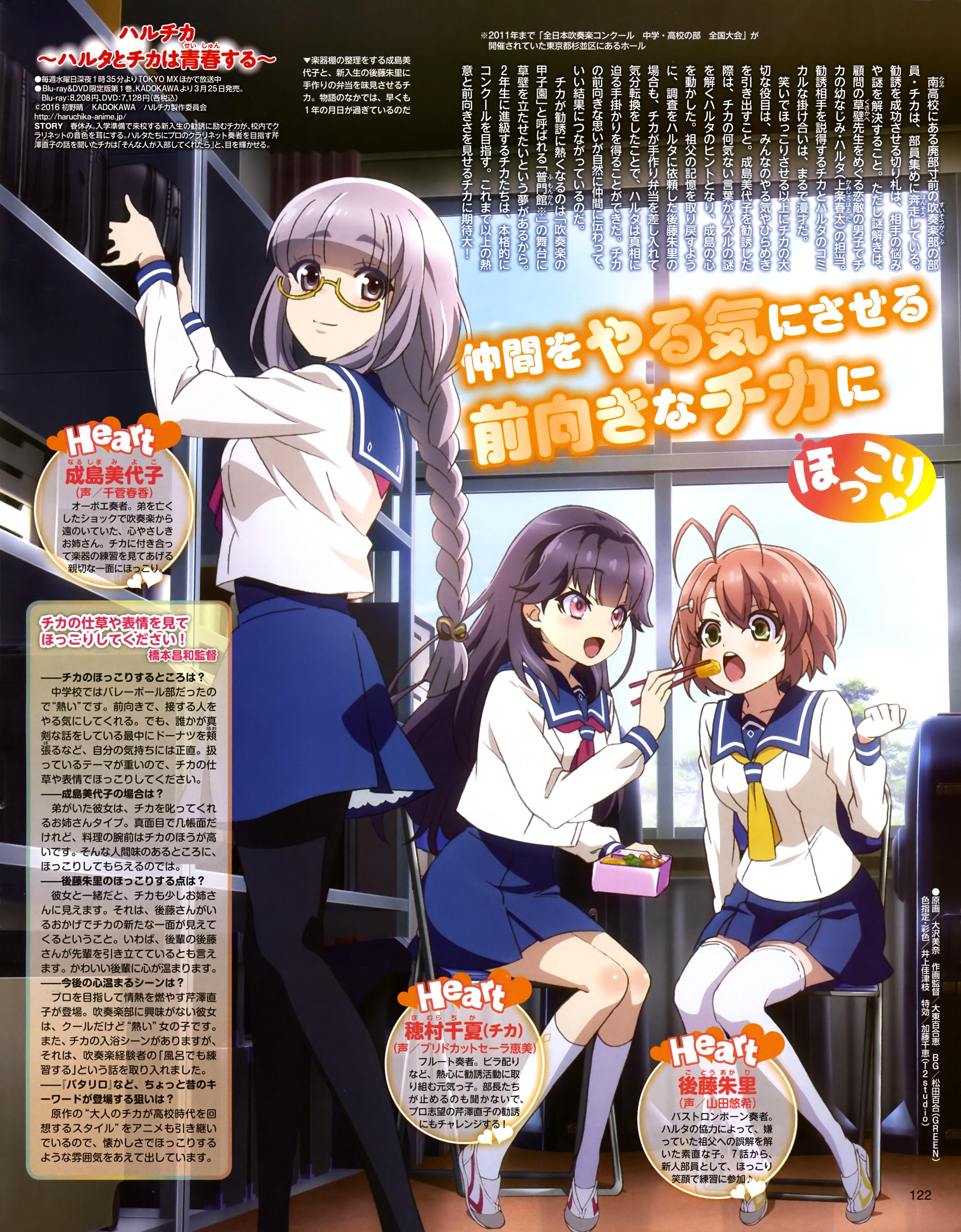 Slice of Life HaruChika Visual Revealed in Japanese Magazine