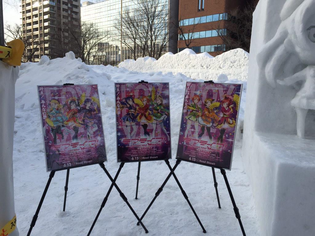 Snow Miku Love Live Madoka Magica and More Ice Sculptures Displayed at the 66th Sapporo Snow Festival haruhichan.com Love Live! Kousaka Honoka Sonoda Umi Minami Kotori ice sculpture 8
