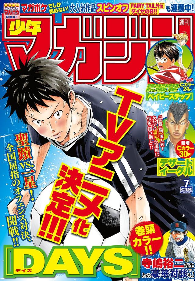 Soccer Manga Days Gets TV Anime