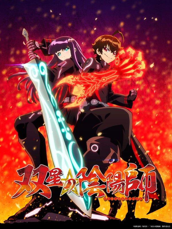 Sousei no Onmyouji TV Anime Adaptation Slated for 2016 Broadcast