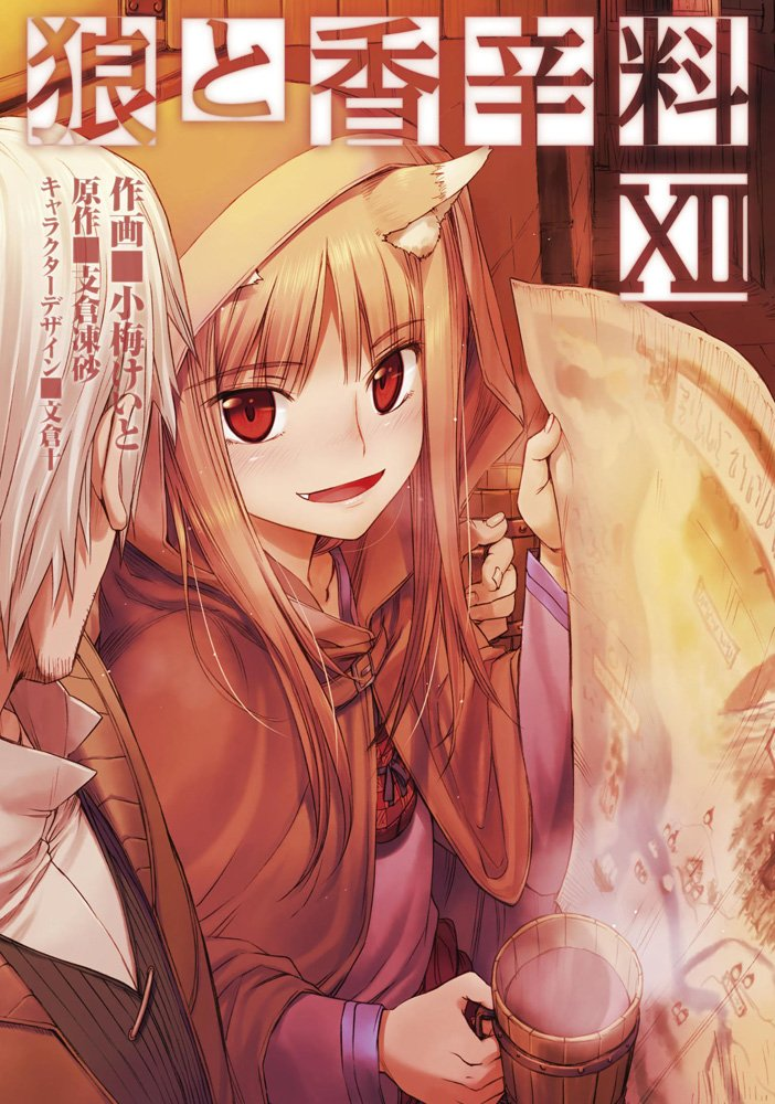 Spice and Wolf Manga Volume 12